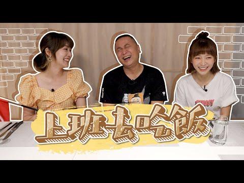 【上班去吃飯第五集】邰哥去餐酒館約會的對象是泱泱!? feat. Spice Cuisine