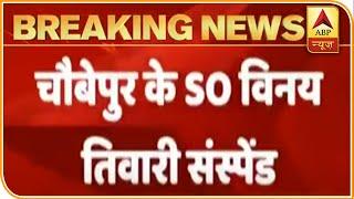 Kanpur: Chaubepur SO Vinay Tiwari Suspended | ABP News - ABPNEWSTV