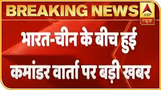 More meetings between India-China over LAC Standoff: Sources - ABPNEWSTV