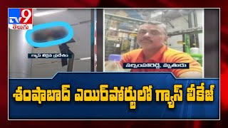 Gas Leak at Shamshabad Airport, One lost life - TV9 - TV9