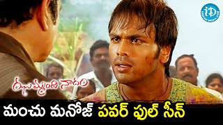 Manchu Manoj Powerful Scene | Jhummandi Naadam Movie Scenes | Mohan Babu | Taapsee | iDream Movies - IDREAMMOVIES