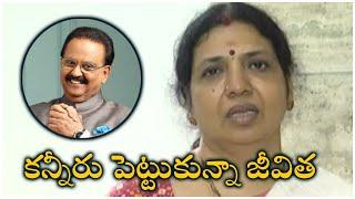 Jeevitha Emotional Words About SP Balasubramaniam | TFPC - TFPC