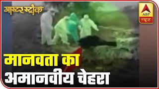 Why can't we respect those who die of Covid-19? | Master Stroke - ABPNEWSTV