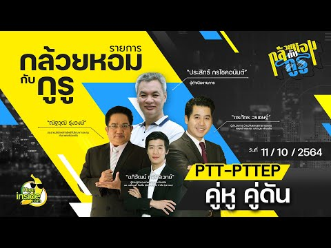 PTT-PTTEP-คู่หู-คู่ดัน----กล้ว