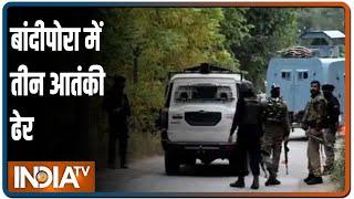 Jammu Kashmir के Bandipora में मुठभेड़ में सेना का जवान घायल, 3 आतंकवादी ढेर - INDIATV
