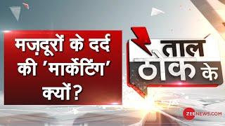 Taal Thok Ke Special Edition LIVE: मुद्दों पर हारे तो Rahul मज़दूरों के सहारे? | TTK LIVE - ZEENEWS