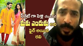 Ravi Fires on Those who Question Him on Secret Marriage | సీక్రెట్ గా పెళ్లి చేసుకుంటే ఎందుకు మీకు - IGTELUGU