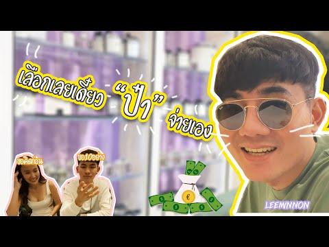 EP1.Vlog-ใช้เงินจากFingo-เปย์เ