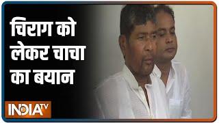 Chirag के चाचा Pashupati Paras का बयान, मैंने पार्टी को तोड़ा नहीं है उसको बचाया है - INDIATV