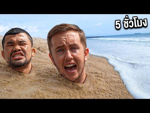 ฝังตัวลึกในทราย!!-ใครออกคนสุดท