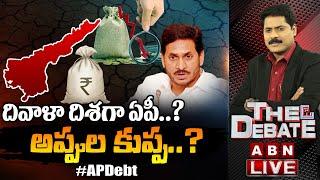 LIVE:దివాళా దిశగా ఏపీ..? అప్పుల కుప్ప..? || AP Debts || AP CM YS Jagan || The Debate || ABN LIVE - ABNTELUGUTV