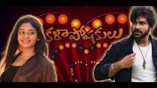 Kalaposhakulu Movie Title Concept Teaser - Telugu Film News   Latest Tollywood News   TFPC - TFPC