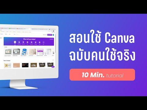 สอนใช้-Canva-ใน-10-นาที-🔥-ฉบับ