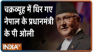Nepal Political Crisis: PM KP Oli की जा सकती है कुर्सी, कम्युनिस्ट पार्टी ने आज बुलाई अहम बैठक - INDIATV