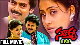 Surya IPS Telugu Full Movie | Venakatesh | Vijayasanthi | Telugu Old Hit Movies - RAJSHRITELUGU