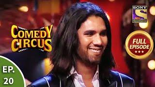 Comedy Circus - कॉमेडी सर्कस - Episode 20 Part 2 - Full Episode - SETINDIA