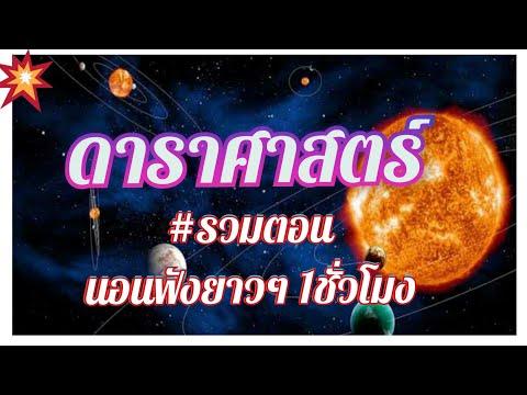 #รวมตอน-เรื่องการค้นพบทางดาราศ