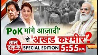 Taal Thok Ke Spl Edition LIVE : देश ने पुकारा है, PoK हमारा है!   Pakistan   Imran Khan   TTK Live - ZEENEWS