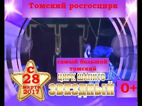 самый большой томский Цирк Шапито Звёздный 28 марта