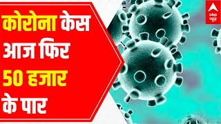 Coronavirus India Update: Upward trend again? 50,848 new cases reported - ABPNEWSTV