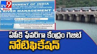 ఏపీకి ఊరట.. : AP, Telangana Water Row - TV9 - TV9