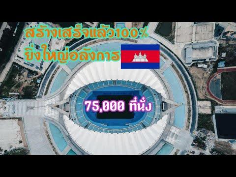 อัพเดทใหม่ลาสุดสนามกีฬากัมพูชา