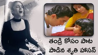Sruthi Haasan Singing Nayakudu Movie Song Evaru Kottaru In Tamil Version|Daughter's Love for Her Dad - RAJSHRITELUGU