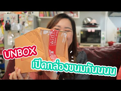 [UNBOX]-กักตัวจนช็อปปิ้งเพลิน-