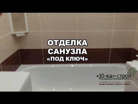 Ремонт санузла Томск мс55