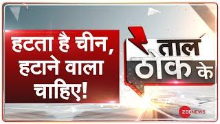 Taal Thok Ke Special Edition LIVE : हटता है चीन, हटाने वाला चाहिए   India VS China   TTK Live   LAC - ZEENEWS
