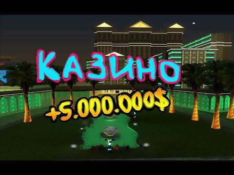 как играть в казино в самп абсолют