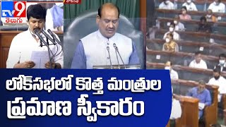 Parliament Monsoon Session 2021 : New MPs take oath in Lok Sabha - TV9 - TV9