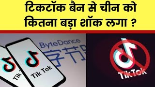 TikTok App Ban in India : 59 Chinese apps including TikTok  टिकटॉक बैन से चीन को कितना बड़ा शॉक - ITVNEWSINDIA