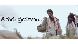 TIRUGHU PRAYANNAM-TELUGU SHORT FILM- [heart full  story] - YOUTUBE