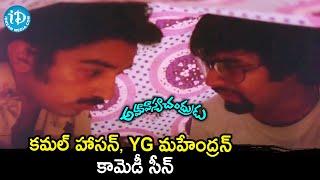 Kamal Haasan backslashu0026 YG Mahendran Comedy Scene | Amavasya Chandrudu Movie Scenes |Singeetham Srinivasa Rao - IDREAMMOVIES