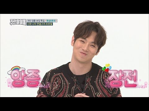 (Weekly Idol EP.339) HWI SUNG and HWAN HEE's souless propose song [베리황의 소울리스 고백송]