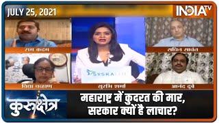 Kurukshetra: महाराष्ट्र में कुदरत की मार, सरकार क्यों है लाचार? Surbhi Sharma के साथ - INDIATV