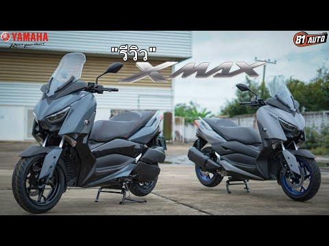 รีวิวรถ-YAMAHA-X-MAX-2021-สุดย