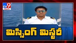 మెరైన్ ఉద్యోగి శ్రీనివాస్ ఎక్కడ.? : Guntur Man Missing - TV9 - TV9