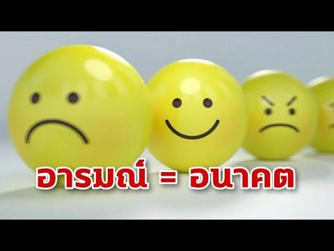 อารมณ์-เท่ากับ-อนาคต- -Emotion
