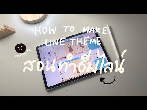 ทำธีมไลน์ด้วยไอแพด-|-How-to-ma