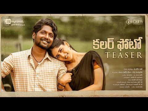 Color Photo Official Teaser || Suhas, Sunil, Chandini Chowdary, Sandeep Raj, Sai Rajesh