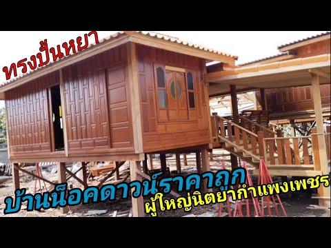 บ้านทรงปั้นหยาราคา-750,000ยกสู