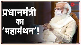कैबिनेट विस्तार की अटकलें तेज, 5 घंटे के 'महामंथन' में क्या हुआ ? | Latest News | Hindi News - ZEENEWS