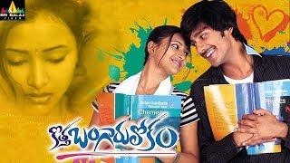 Kotha Bangaru Lokam Shortened Movie | Varun Sandesh, Swetha Basu, Prakash Raj | Sri Balaji Video - SRIBALAJIMOVIES