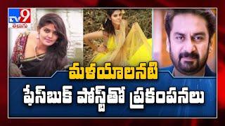 Casting Couch : సంచలనం రేపుతున్నమలయాళ నటి Revathi Sampath  ఆరోపణలు - TV9 - TV9