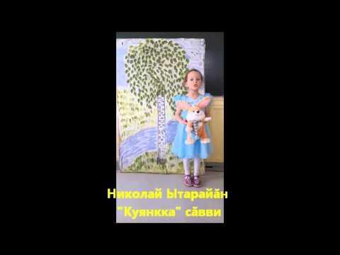 Ольга Семёнова. Куянкка