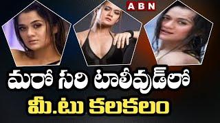 Aradhana Sharma Sensational Comments About Casting Couch | ABN Telugu - ABNTELUGUTV