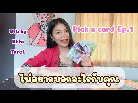 Pick-a-card-ไพ่อยากบอกอะไรกับเ