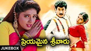 Priyamaina Srivaru Movie Jukebox   Suman   Ravali   Aamani   Rajshri Telugu - RAJSHRITELUGU